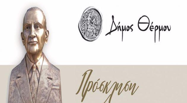Θέρμο: Τελετή αποκαλυπτηρίων προτομής του Ιωάννη Α. Νικολίτσα