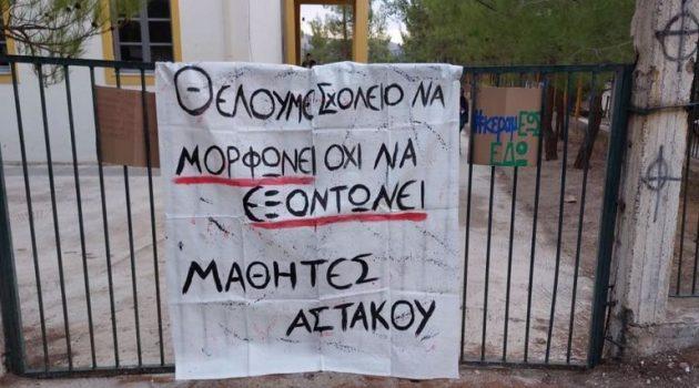 Συμβολική κατάληψη στο ΓΕ.Λ. Αστακού