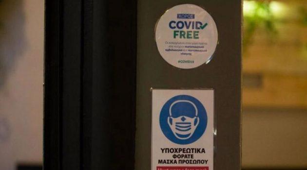 Βόλος: «Λουκέτο» επτά ημέρων σε μπαρ που σέρβιρε ανεμβολίαστους