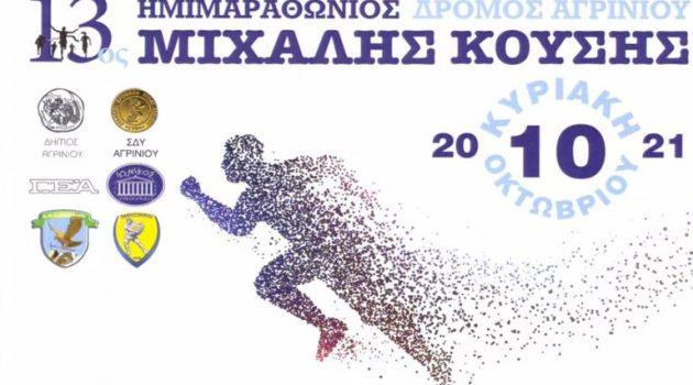 Αγρίνιο – 13ος Ημιμαραθώνιος «Μιχάλης Κούσης»: Το πλήρες πρόγραμμα