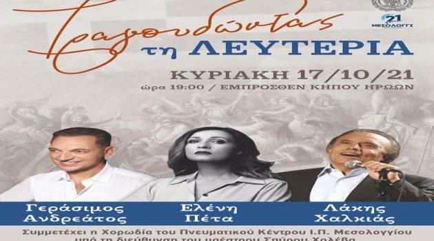 Δήμος Ι.Π. Μεσολογγίου: Συναυλία «Τραγουδώντας τη Λευτεριά»