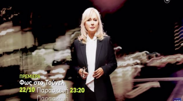 Mega Channel: Σε νέα ώρα το «Φως στο Τούνελ» με την Πυργιώτισσα Αγγελική Νικολούλη