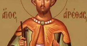 Ο Άγιος Αρέθας ο Μεγαλομάρτυρας και οι «σύν αὐτῶ» τιμώνται…