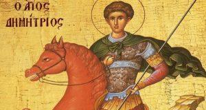 Σήμερα η εκκλησία μας τιμά τον Άγιο Δημήτριο