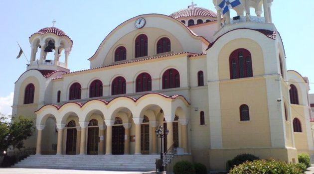 Γενική Ιερατική Σύναξη στην Ιερά Μητρόπολη Αιτωλίας και Ακαρνανίας