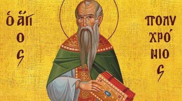Σήμερα 7 Οκτωβρίου τιμάται ο Άγιος Πολυχρόνιος ο Ιερομάρτυρας
