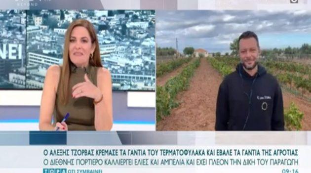 Αλέξης Τζόρβας: Από την Εθνική και τον Παναθηναϊκό στα χωράφια