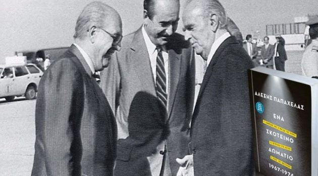 Αλέξης Παπαχελάς: Όταν ο Κίσινγκερ «προφήτευε» την εκλογή του Ανδρέα