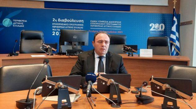 Περιφέρεια Δ. Ελλάδας: Ο Νέος Ηλεκτρονικός Οδηγός του Πολίτη (Video – Photos)