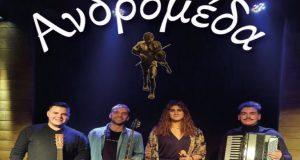 Αγρίνιο: Από το Σάββατο η μουσική επιστρέφει στην «Ανδρομέδα»