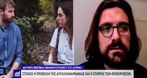 Στο Δελτίο Ειδήσεων του ΑΝΤ1 το Φεστιβάλ Κινηματογράφου Αγρινίου (Videos)