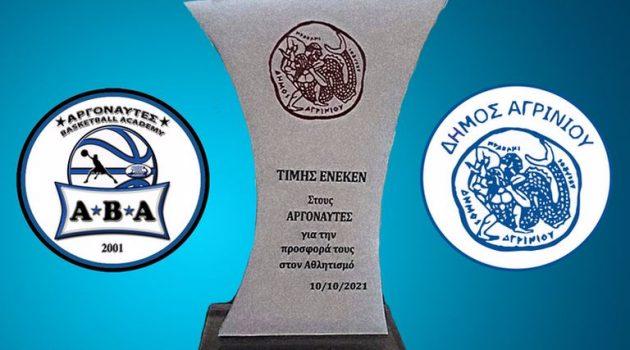 Ο Δήμος Αγρινίου βράβευσε την ομάδα των Αργοναυτών