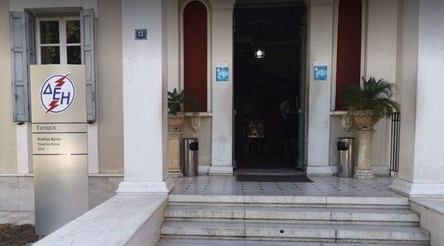 Κάλεσμα του Εργατικού Κέντρου Αγρινίου για διαμαρτυρία την Τετάρτη στα γραφεία της Δ.Ε.Η.