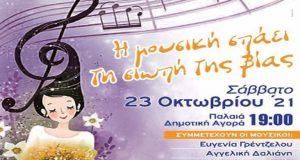Αγρίνιο: Εκδήλωση το Σάββατο στην Λαχαναγορά με τίτλο «Η μουσική…