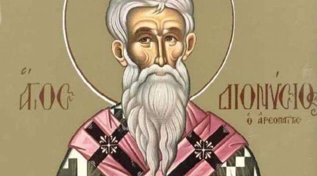 Σήμερα 3 Οκτωβρίου εορτάζει ο Άγιος Διονύσιος Αρεοπαγίτης