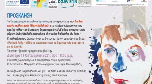 Επιμελητήριο Αιτωλοακαρνανίας: 6ο Εργαστήρι Πολιτιστικής Βιομηχανίας
