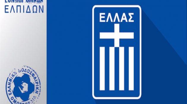 Εθνική Ελπίδων: Αναβλήθηκε ο αγώνας στην Κύπρο – 13 κρούσματα Covid-19
