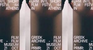 Το Διεθνές Φεστιβάλ Ταινιών Μικρού Μήκους Δράμας έρχεται στην Αθήνα…