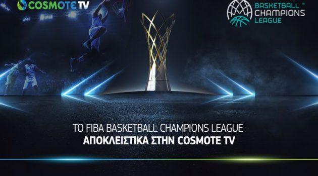 Το FIBA Basketball Champions League αποκλειστικά στην Cosmote TV