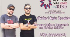 «Friday Night Special» κάθε Παρασκευή 22:00 – 24:00 με τους…