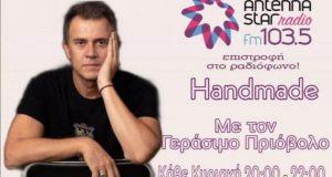 «Handmade» κάθε Κυριακή 20:00 – 22:00 με τον Γεράσιμο Πριόβολο,…
