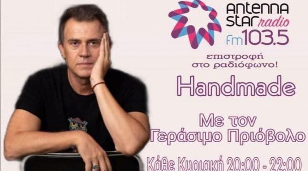 «Handmade» κάθε Κυριακή 20:00 – 22:00 με τον Γεράσιμο Πριόβολο