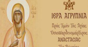 Ιερά Μονή Μυρτιάς: Ιερά Αγρυπνία προς τιμήν της Αγίας Αναστασίας…