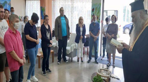 Αγρίνιο: Τέλεση Αγιασμού στο Κ.Δ.Η.Φ. Α.μεΑ. «Ηλιαχτίδα» (Photos)
