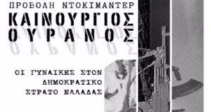Αγρίνιο: «Καινούργιος Ουρανός, Οι Γυναίκες στον Δημοκρατικό Στρατό Ελλάδας»