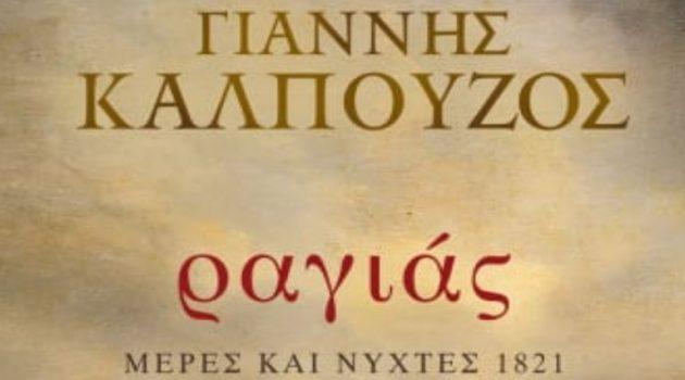 Στο Αγρίνιο η παρουσίαση του νέου βιβλίο του Γιάννη Καλπούζου