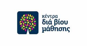 Νέα προγράμματα Κ.Δ.Β.Μ. υλοποιεί ο Δήμος Αγρινίου