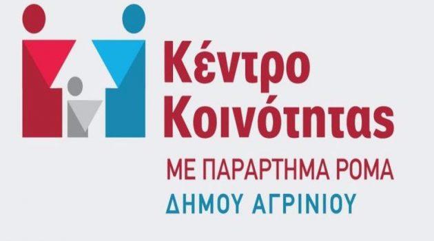 Δήμος Αγρινίου: Εγκαίνια νέου κτιρίου του Κέντρου Κοινότητας με Παράρτημα Ρομά