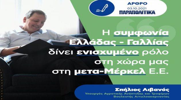 «Η Συμφωνία Ελλάδας – Γαλλίας δίνει ενισχυμένο ρόλο στη χώρα μας»