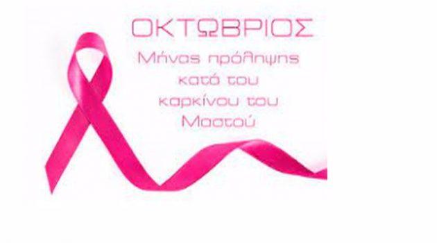Κλινική εξέταση μαστού την Πέμπτη στο Αγρίνιο από το «Άλμα Ζωής» Ν. Αχαΐας