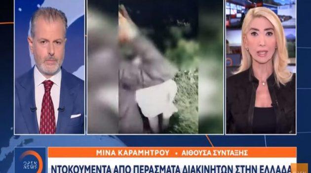 Μεταναστευτικό: Ντοκουμέντα από περάσματα διακινητών στην Ελλάδα (Video)