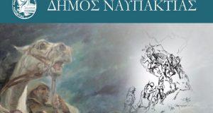 Ο Δήμος Ναυπακτίας τιμά τον Πολιούχο Άγιο Δημήτριο και εορτάζει…
