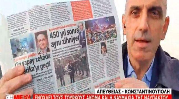Ενόχληση τουρκικού Τύπου με τις εκδηλώσεις για τη Ναυμαχία Ναυπάκτου! «450 χρόνια ίδια νοοτροπία»