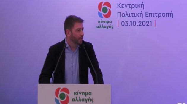 Ανδρουλάκης: «Με τις ιδέες της Σοσιαλδημοκρατίας θα γίνουμε μαζί ξανά πρωταγωνιστές» (Video)