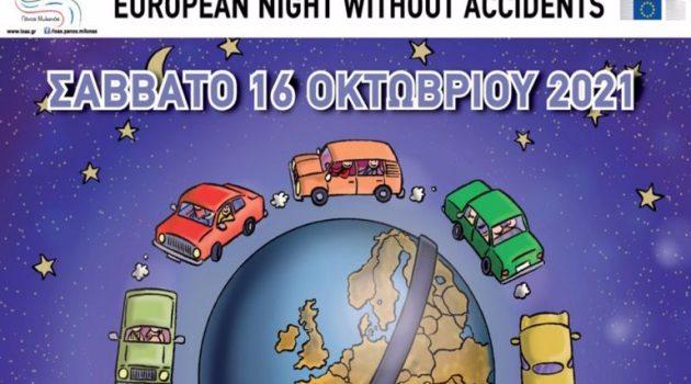 Το Σάββατο στο Αγρίνιο η δράση «Ευρωπαϊκή Νύχτα χωρίς Ατυχήματα»