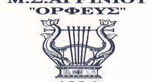 «Ορφέας» Αγρινίου: Συγκροτήθηκε σε σώμα το νέο Διοικητικό Συμβούλιο