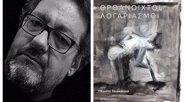 «Ορθάνοιχτοι Λογαριασμοί»: Το νέο βιβλίο του Αγρινιώτη Δημοσιογράφου Κωστή Τσιακανίκα