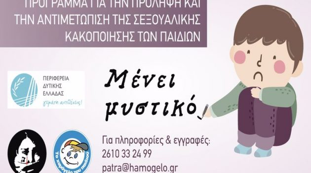 Διαδικτυακά Σεμινάρια «Μένει Μυστικό» από την Περιφέρεια Δυτικής Ελλάδας