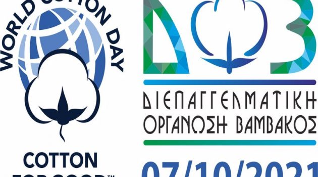 Ο ετήσιος εορτασμός της Παγκόσμιας Ημέρας για το βαμβάκι