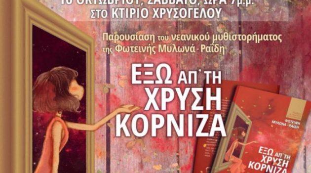Στο Μεσολόγγι η παρουσίαση του μυθιστορήματος της Φωτεινής Μυλωνά-Ραΐδη