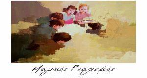 Έκθεση Ζωγραφικής της Χ. Σωτηροπούλου στη Παλαιά Δημοτική Αγορά Αγρινίου