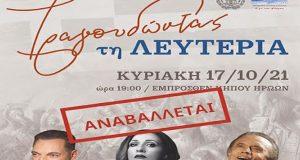 Μεσολόγγι: Αναβάλλεται η αυριανή συναυλία έμπροσθεν του Κήπου των Ηρώων
