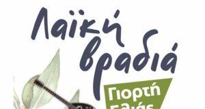«3η Γιορτή Ελιάς» στον Δήμο Ι.Π. Μεσολογγίου