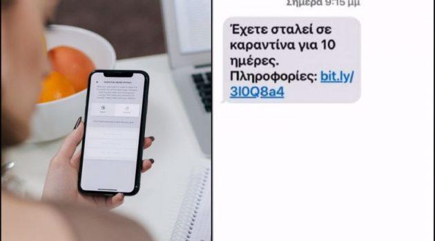 «Έχετε σταλεί σε καραντίνα για 10 ημέρες»: Νέα απάτη μέσω SMS