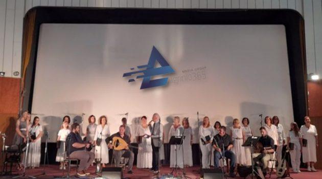 Αγρίνιο: Ξεκίνησε το 2ο Φεστιβάλ Χορωδιών (Videos – Photos)