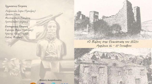 16 και 17 Οκτωβρίου το Συνέδριο με θέμα: «Ο Βάλτος στην Επανάσταση του 1821»
